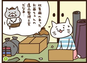 長野県の不用品買取&回収&リサイクルショップのリデュースJACKの遺品整理をしたい