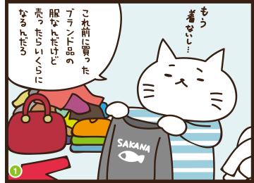 長野県の不用品買取&回収&リサイクルショップのリデュースJACKの要らない服を処分したい