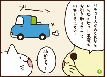 長野県の不用品買取&回収&リサイクルショップのリデュースJACKの家具・家電を処分したい