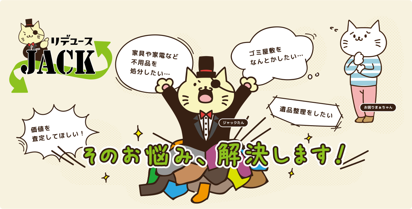 長野県の不用品買取り&処分&リサイクルショップのリデュースJACKは、ゴミ屋敷をなんとかしたい・・・遺品整理をしたい・・・そのお悩みにお答えいたします!