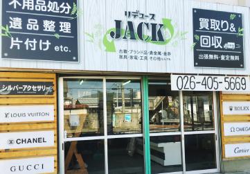 長野県内の不用品処分、遺品整理&リサイクルショップなどリデュースJACKへ